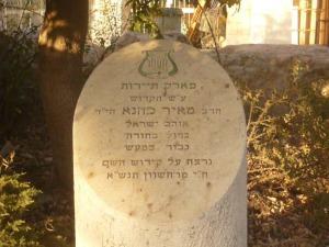 Gedenkstein für Me'ir Kahane, Foto: Fabian Schmidmeier