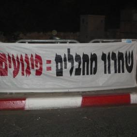 """""""Freilassung von Terroristen = Anschläge""""-Plakat in Jerusalem, Foto: Fabian Schmidmeier"""