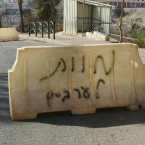 """""""Tod den Arabern""""-Graffiti in Kiryat Arba, Foto: Fabian Schmidmeier"""
